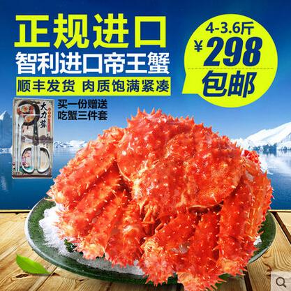 【善食源】3.6-4斤帝王蟹智利进口水产熟冻冰鲜皇帝蟹大螃蟹包邮