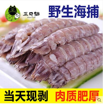 三只猫海鲜批发皮皮虾肉冷冻虾爬子濑尿虾即食琵琶虾肉248克