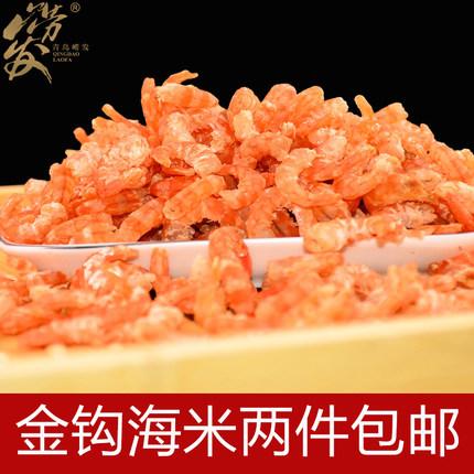 青岛水产干货 淡干无盐小金钩海米虾仁虾米虾皮干虾即食礼盒